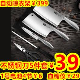 不锈钢菜刀5件套39!1号电池4节6!监控摄像头68!血糖仪29!自动晾衣架399!