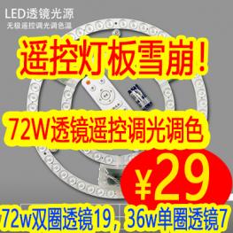 疯狂!72W遥控调光调色透镜灯29!72W透镜灯板19!炬为1万W巨屏蓝牙功率表68