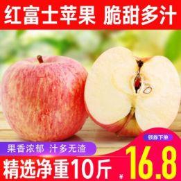 苹果红富士19.8,速溶咖啡粉 29.9,三只松鼠坚果大礼包68,高钙牛奶粉106