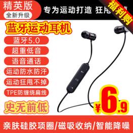史低!蓝牙运动耳机6 断丝取出器3 实木取暖器24 苹果钢化膜0 长虹足浴盆24