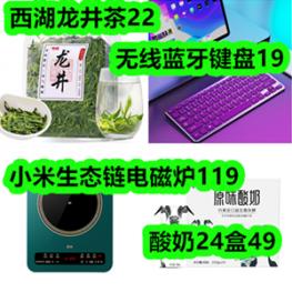西湖龙井茶22元!无线蓝牙键盘19元!酸奶24盒49元!小米生态链电磁炉119元