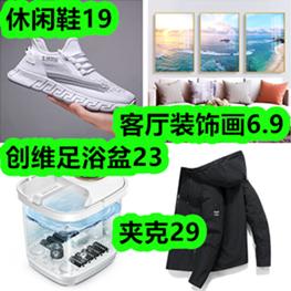休闲鞋19!连帽夹克29!创维足浴盆23!客厅装饰画6.9!