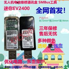 迷你EV2400兼容EV2300SMBus IIC无人机电池维修通讯盒解锁工具前10名成本价放送