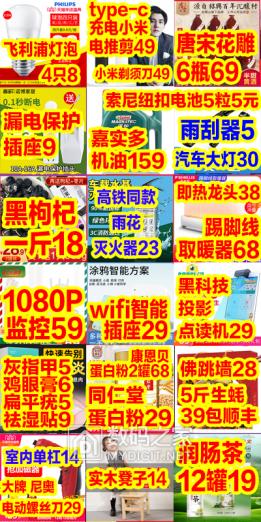 wifi插座29 雨刮5 4飞利浦灯8 高铁灭火器23 嘉实多机油159 汽车大灯30 点读机29