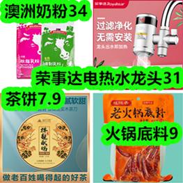 荣事达电热水龙头31!茶饼7.9!澳洲奶粉34!火锅底料9!