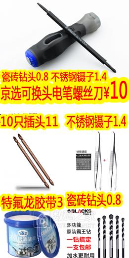 京选可换头电笔螺丝刀10!2只10公分S2批头3!金属清洁膏7!不锈钢镊子1.4!