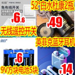 英菲克蓝牙耳机14 联想蓝牙音箱24 9V方块电池5块6元 威猛先生3瓶13 腕力球9