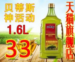 官方神活动!贝蒂斯橄榄油33,京东98!井冈山玉米油37!启航菜籽油49!