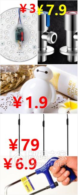 大白柔光便携光控LED小夜灯1.9!飞利浦LDE节能灯1.5!智能无线摄像头81