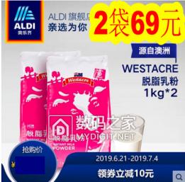 澳洲进口 脱脂奶粉 1Kg*2袋 69元包邮