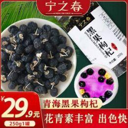 黑枸杞9.9元,益生菌9.9元,香菇干24.9元