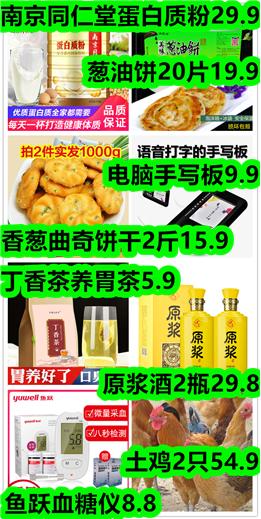 鱼跃血糖仪8.8元!原浆酒2瓶29.8元!葱油饼20片19.9元!香葱曲奇饼干2斤15.9元