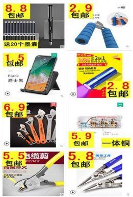 紫外线验钞笔2.8!手机支架1.5!乐届握力器2.9!铭墨一品钢笔8.8