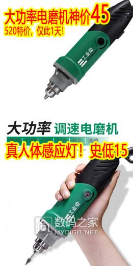 补墙膏4.5 宝塔钻5 电磨机45 12V电瓶充电器14 实测投影仪154  台电64g3.0U盘44