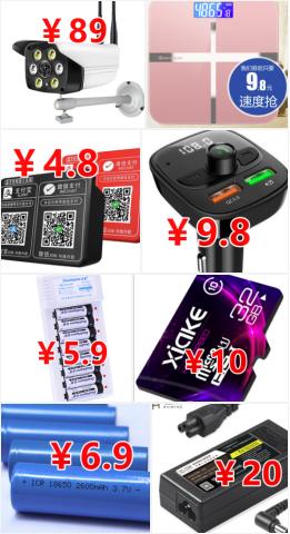 18650鋰電池6.9!電子體重秤9.8!筆記本電源適配器20!藍牙多功能插座29