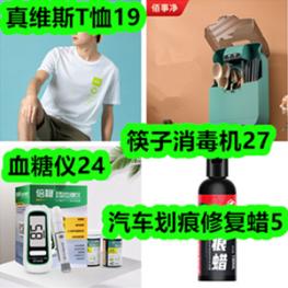 真维斯T恤19!血糖仪24!筷子消毒机27!汽车划痕修复蜡5!