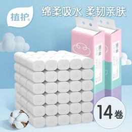 卫生纸7.9元,被子固定器9.9元,硅胶热水袋9.8元,退热贴14.9元