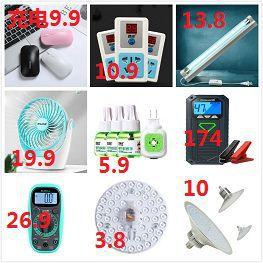 优派充电鼠标9.9 电蚊香5.9 山水落地扇69 TCL吸顶灯2.8 遥控插排26 充电台灯24.9
