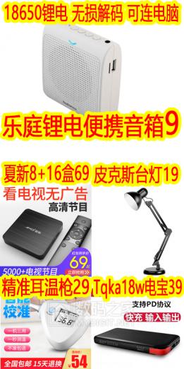 bug價18650鋰電音箱14!夏新8G+16G海思盒子69!皮克斯長臂調光燈19!100水晶頭14