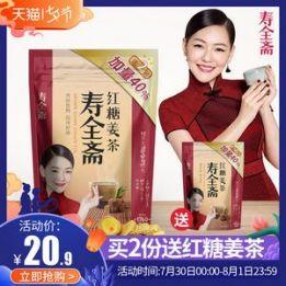 红糖姜茶5.9元,坚果大礼包34.8元,桑葚干8.9元,榴莲干10.9元