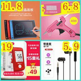 14避孕套 129电焊机 29理发套装 11键盘 9蓝牙耳机 19充电宝 14电吹风/清洁剂3