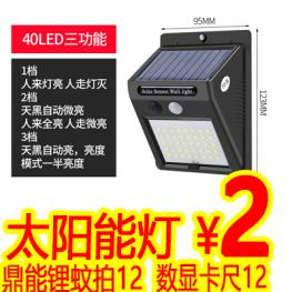太阳能灯2!鼎能锂蚊拍12!数显卡尺12!瓷砖钻头1!5只巨能写1!防烫夹1!