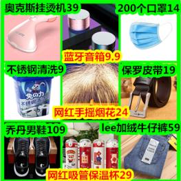 无线门铃6 车头枕2 ab胶5 除锈剂2 雅鹿衬衫29 筷勺消毒机59 无线鼠标14