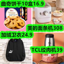 曲奇饼干10盒16.9!加绒卫衣24.9!TCL绞肉机39!美的面条机308!