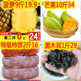 9斤菠萝19!9斤芒果34!特级柿饼2斤16!东北黑木耳1斤29!香酥脆枣5.9!
