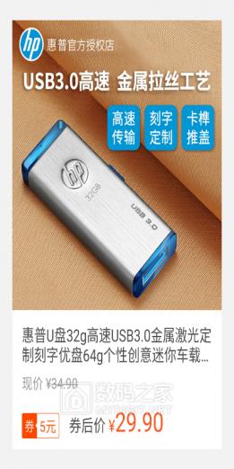 惠普USB3.0 U盘29.9元!金霸王5号电池12粒券后15.9元!