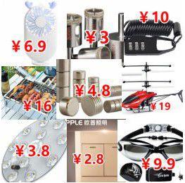玩具直升机19!防雾游泳眼镜9.9!灯芯改造灯板3.8!强力磁铁4.8