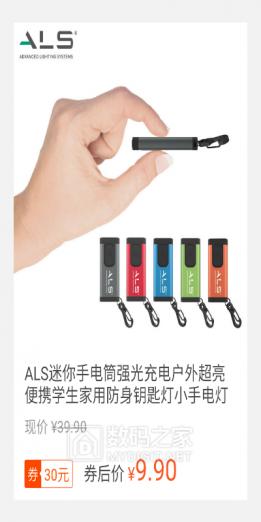 ALS迷你充電手電9.9元!零食封口器9.9元!