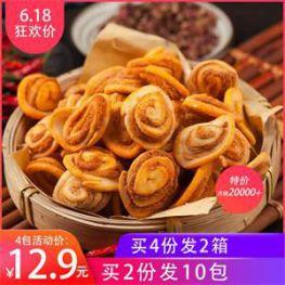 韩式辣白菜500克4.8元!王老吉24盒42.8元!猫耳朵零食7.9元!蜂蜜柚子19.9元!