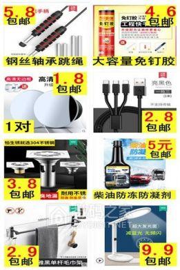 8个网线对接头2.8!雨刮器1对5.1!大力钳5.3!3节18650锂电11!透镜灯盘2.6