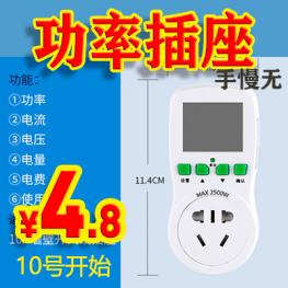 功率插座4.8 0电费太阳能灯3 无线开关面板9 联想耳机24 英吉利剃须泡5