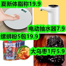 大乌枣1斤5.9!电动抽水器7.9!螺蛳粉5包19.9!夏新体脂称19.9!