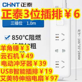 正泰3位插排6!云石机49!USB智能插排19!电动冲牙器39!伸缩电扇97 羊角锤