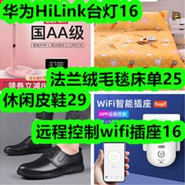 华为HiLink台灯16!休闲皮鞋29!远程控制wifi插座16!法兰绒毛毯床单25!