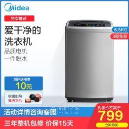 Midea/美的MB65-1000H 6.5公斤KG波轮洗衣机!Hisense/海信 XQB70-H3568 洗衣机!