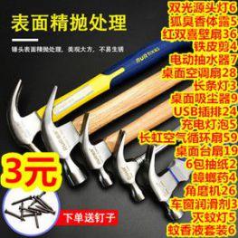 铁皮剪4 羊角锤3 雨刮器2 塔扇43 飞利浦鼠标5 红双喜壁扇36 电动抽水器7 插排