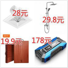 夏新电视盒子49 遥控太阳能灯19 头灯6.9 锂电充电器2.8 TCL落地扇79 电蚊拍19.9