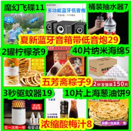 上海葱油饼9!魔幻飞碟11!夏新蓝牙低音炮29!五芳斋粽子9!40*纳米海绵5!