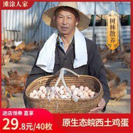 雀巢脆脆鲨巧克力24.7元!芒果干116g*2包10.8元!农家40枚土鸡蛋24.8元!