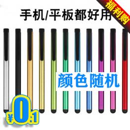 双11红包!电容笔1毛 额温枪19 棘轮螺丝刀4 碳晶暖垫3 80W太阳能灯14 碘钨灯7