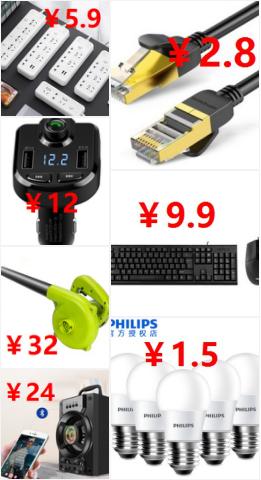 车载MP3蓝牙12!大功率鼓风机32!鼠标+键盘9.9!电动绞肉机49!