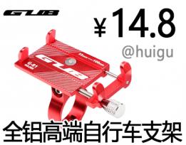 高端全铝自行车手机支架14!全金属工业风格吊灯4.6!浪天电动牙刷9.9!