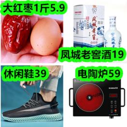 大红枣1斤5.9元!凤城老窖酒19元!休闲鞋39元!电陶炉59元!