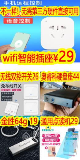 超级5A线1.9!wifi插座29!无线双控开关26!800米4000W遥控开关29!16A4000W插排29