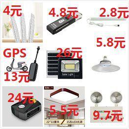 爱国者32G U盘16.9  GPS定位防盗器13 读卡器4.8 头灯5.9 工矿灯5.8 遥控太阳能灯26