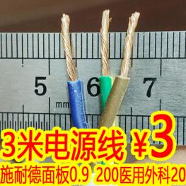 3米电源线3!施耐德面板0.9!200医用口罩20涨价中!暖手充电宝24!无线双控6